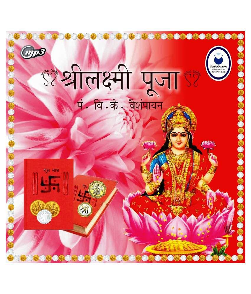 Shree Laxmi Pooja, Shree Mahalaxmi Naam ghosh, Shree Devi Sahastranaamavali  ( MP3 CD ) ( Sanskrit ) ( MP3 )- Sanskrit