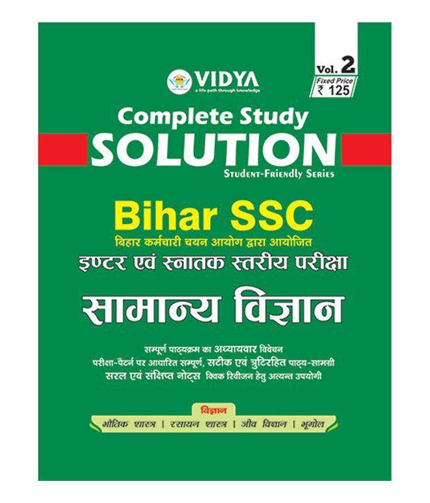 bihar general knowledge book in hindi pdf