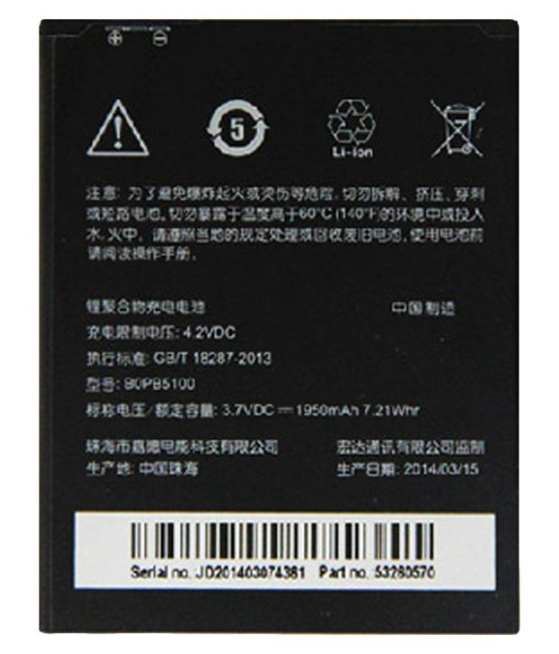 hTC Desire 516 Dual Sim 1950 mAh Battery by GNG