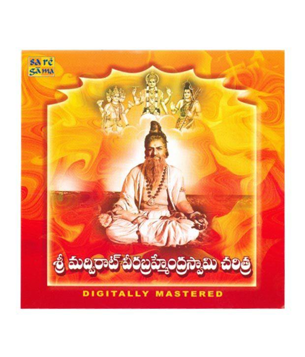 Sri Madvirat Veerabrahmendra Swamy Charitra (Audio CD): Buy Online