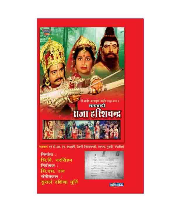 The Raja Harishchandra Download Movie For Free