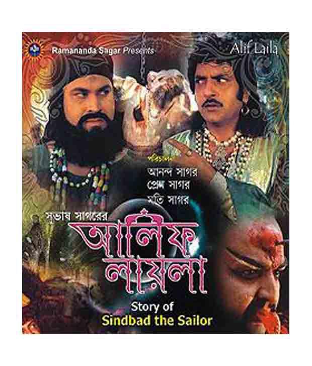 Alif Laila Volume 24: Story of Sindbad the Sailor (Bengali