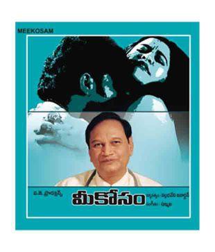 Meekosam (Telugu) [VCD]: Buy Online at Best Price in India