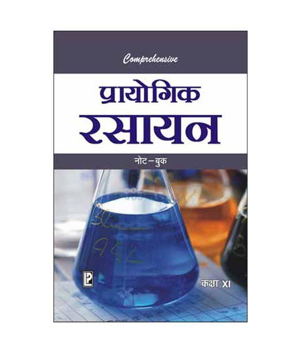 Comprehensive Practical Chemistry Notebook XI (Hindi Medium