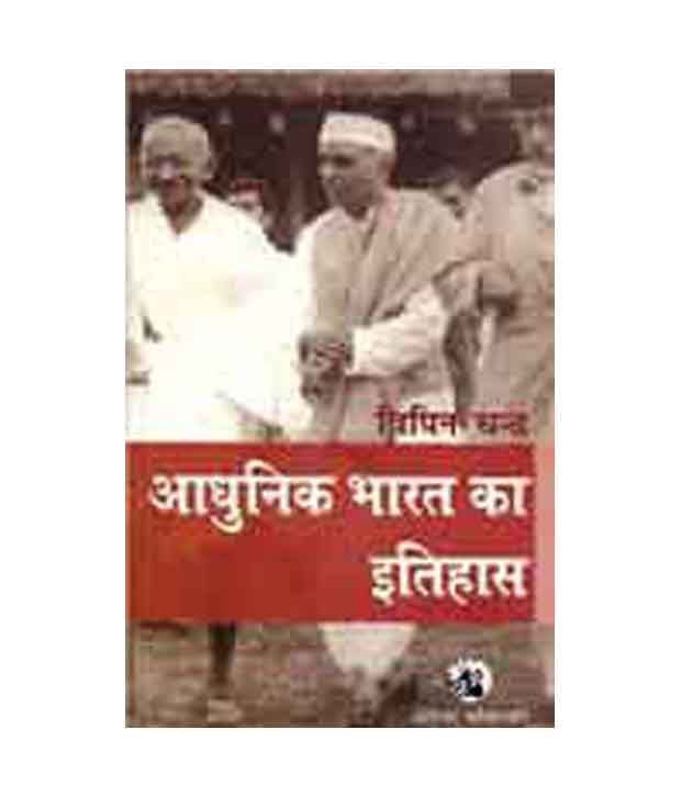 bharat ka itihas in hindi pdf