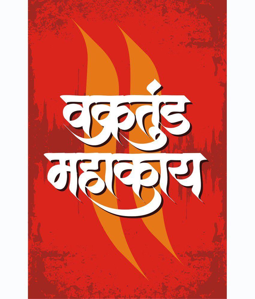 Shopisky Wall Sticker Vakratunda Mahakaya Suryakoti