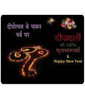 Shopkeeda Diwali Design Mouse Pad