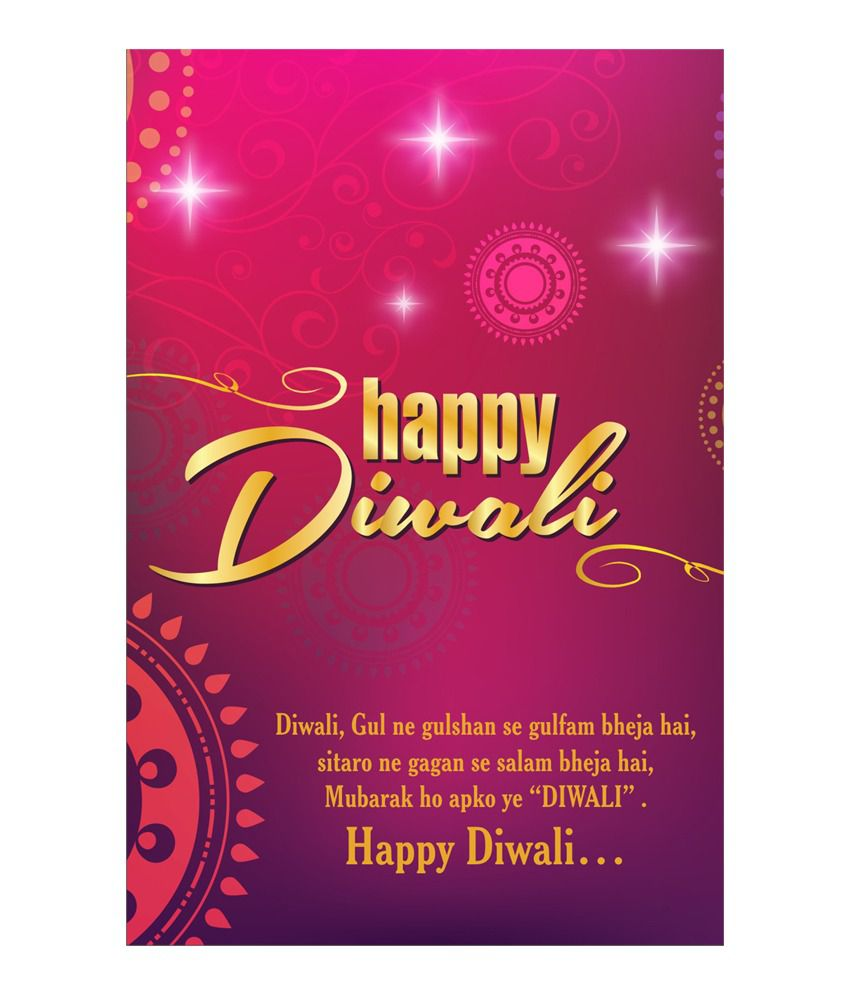 Shopisky Pink And Gold Heart Warming Diwali Poster