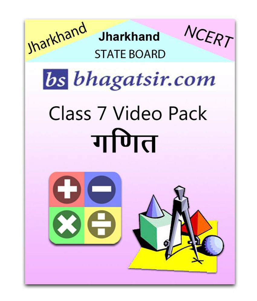 Jharkhand Board Class 7 Math Hindi Medium Ganit Video Lecture (Video Pack)  by Avdhan