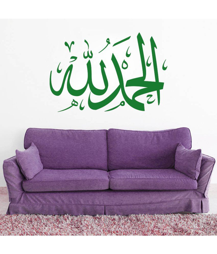 Wall stickers buy online - Highbeam Studio Alhamdulillah Islamic Wall Decal