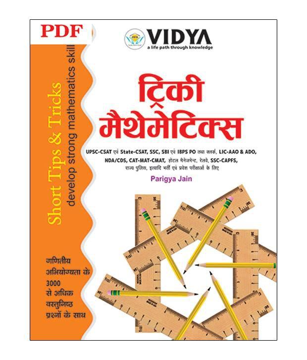 Tricky mathematics hindi e books downloadable pdf by vidya tricky mathematics hindi e books downloadable pdf by vidya mandir downloadable content fandeluxe Choice Image