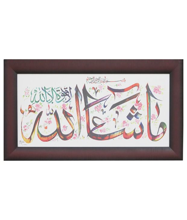 Truly Godly Mashallah - Copy Of Multi Colour Painting On Artistic Canvas Frame