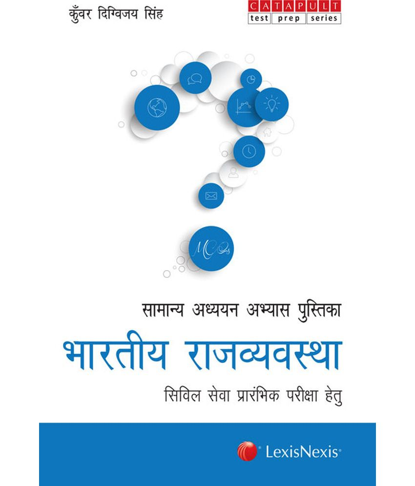 Samanya Adhyan Abhyas Pustika - Bhartiya Rajvyavastha (Hindi)