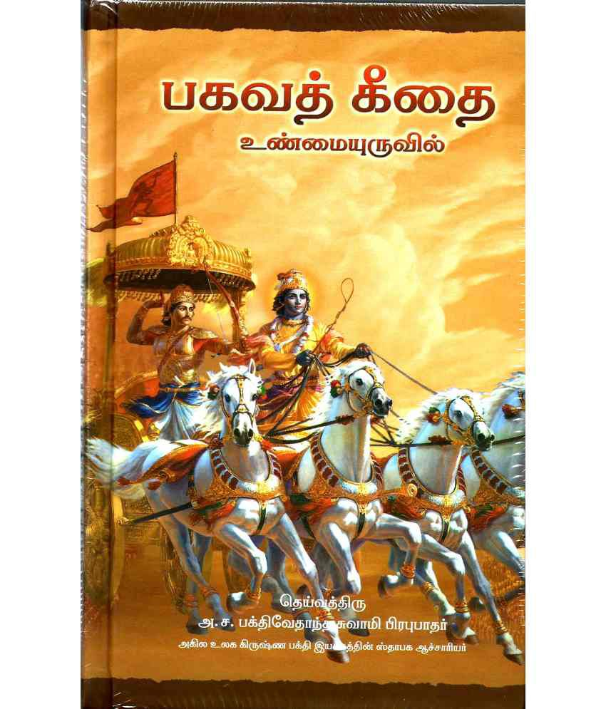 Bhagavad Gita As It Is Hardback(Tamil) 42370