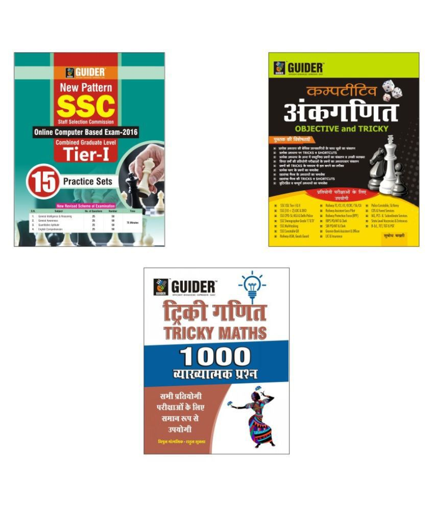 Combo Of Ssc New Pattern Cgl Tier-i 15 Practice Set,competitive Maths And 1000 Tricky Maths Hindi 1st Edition  available at snapdeal for Rs.428