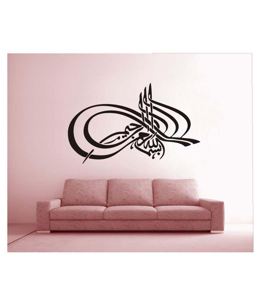 Decor Kafe Islamic Vinyl Wall Stickers Buy Decor Kafe