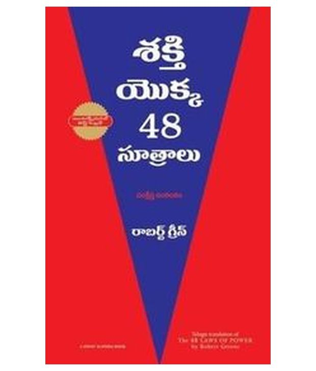 The Concise 48 Laws Of Power Indiana Publishing Buy Online At Low Price In India On Snapdeal