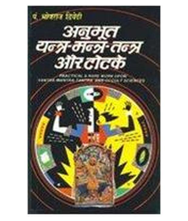 Anubhut Yantra Mantra Tantra Aur Totke