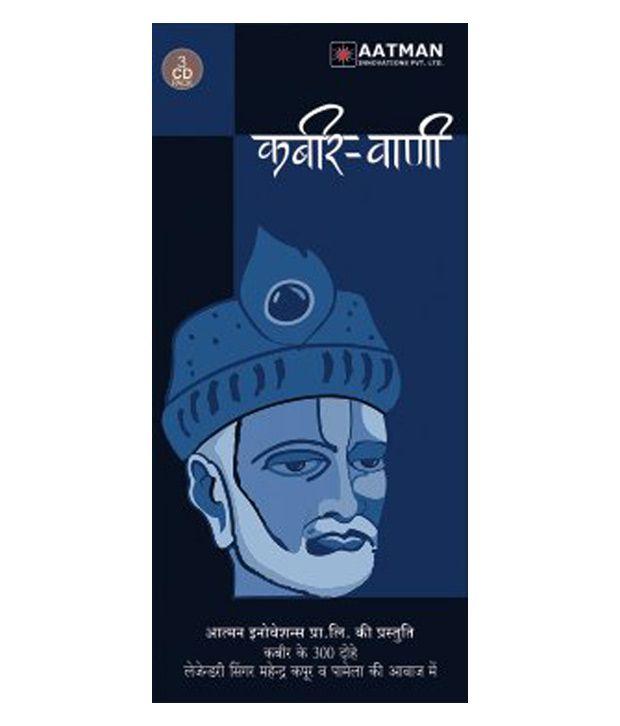 Kabir Vani  Mp3 CD     Hindi