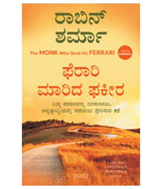 The Monk Sold Hia His Ferrari Paperback Kannada Buy The