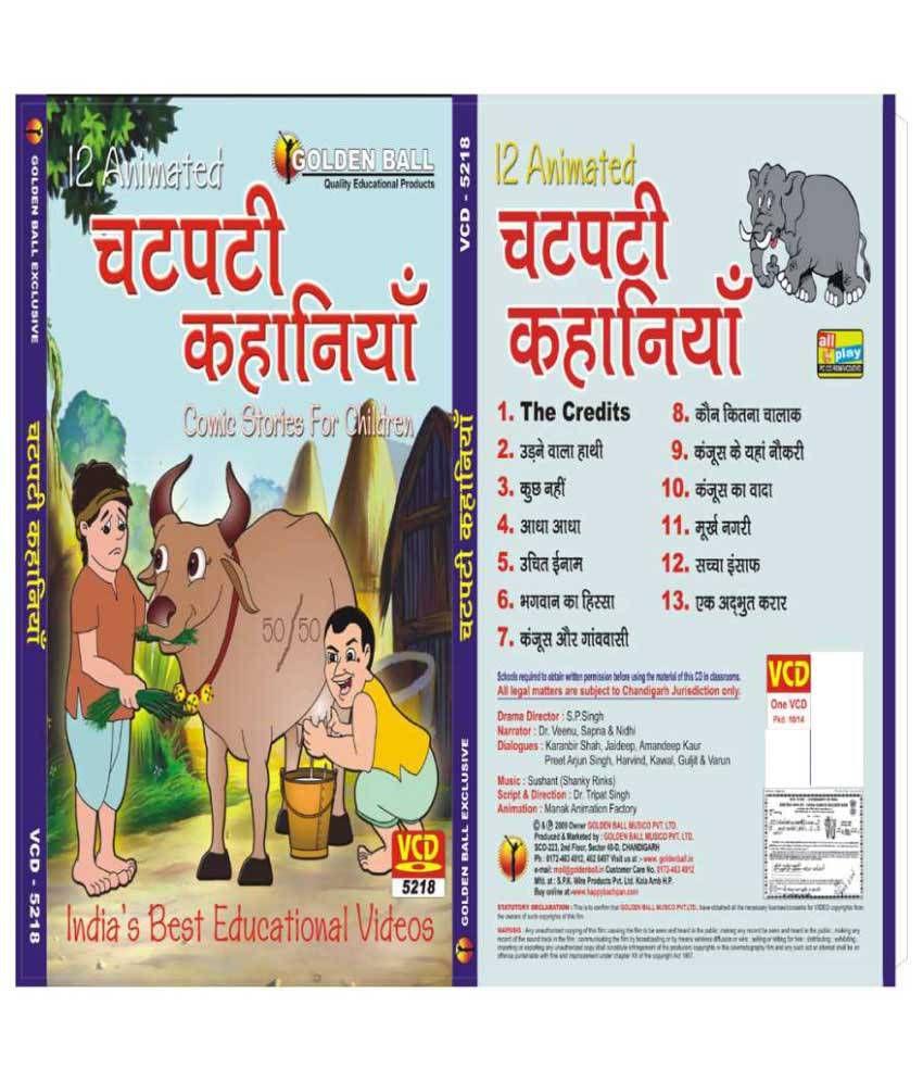 Golden Ball Chatpati Kahaniyan in Hindi: Buy Golden Ball Chatpati
