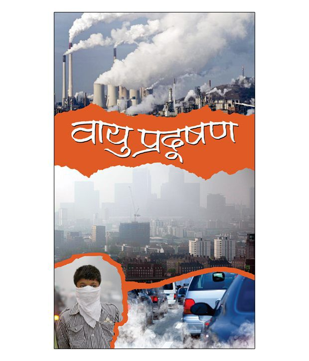 jal vayu pradushan 12 डिसें 2017  air pollution in marathi, air pollution project in marathi download, vayu  pradushan marathi project, hava pradushan in marathi air pollution pdf.