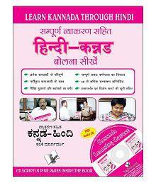 Learn Kannada Through Hindi(With Cd)(Hindi To Kannada Learning Course)