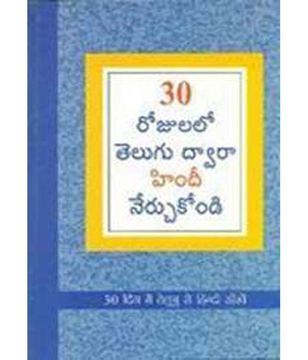 Learn Hindi In 30 Days Through Telugu Hindi Buy Learn Hindi In 30