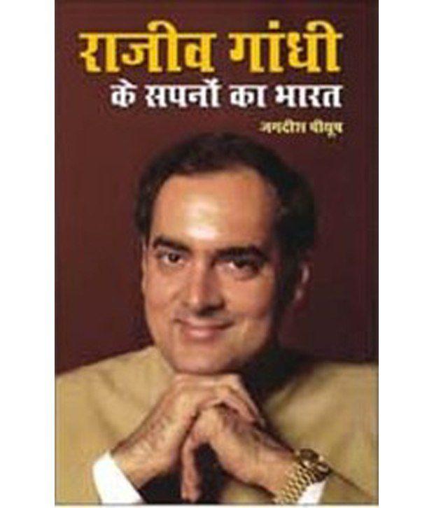 "mere sapno ka bharat Hindi essay on ""mere sapno ka bharat , मेरे सपनों का भारत complete hindi essay for class 10, class 12 and graduation and other classes."