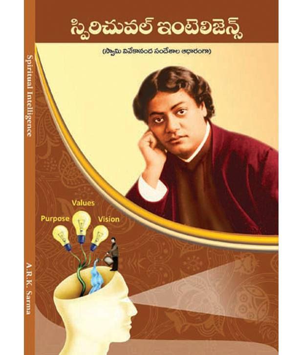 swami vivekananda spirituality
