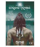 The Immortals Of Meluha : Oriya Paperback English