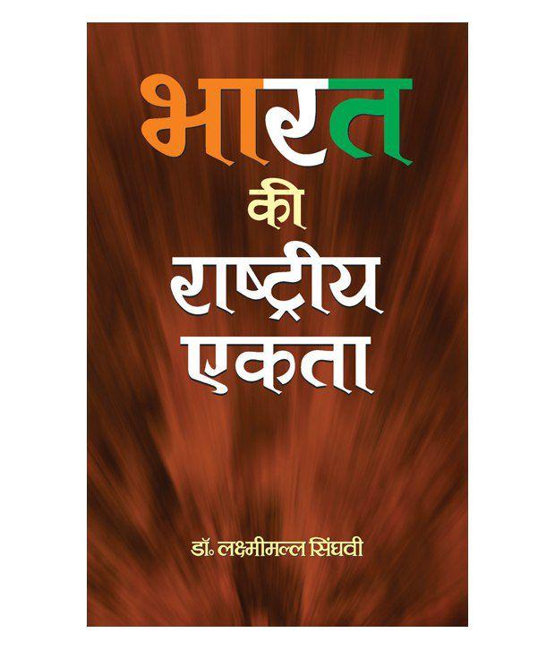 "bharat ki ekta nibandh in hindi Hindi essay on ""anekta mein ekta"" , ""अनेकता में एकता"" complete hindi  essay for class 10, class 12 and graduation and other classes  «hindi essay  on ""swasth bharat"" , ""स्वस्थ भारत "" complete hindi essay for."