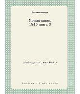 low priced 0b192 0013a Moskvityanin-1845-Book-3-SDL906288318-1-37164.jpg