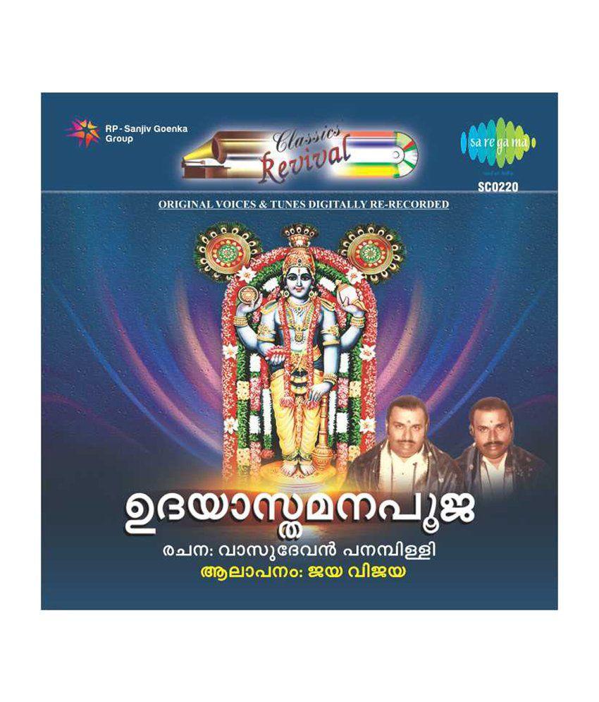 Guruvayoorappan Udayasthamana Pooja Audio Cd malayalam  available at snapdeal for Rs.99
