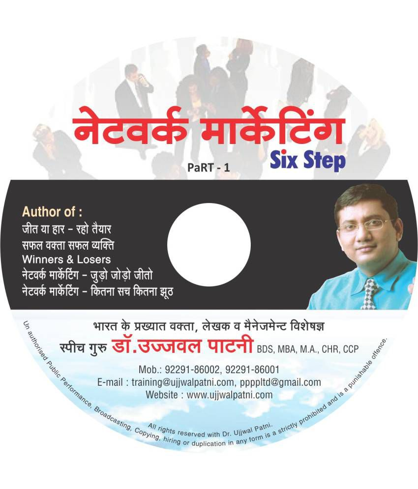 Network Marketing Six Steps by Dr Ujjwal Patni ( DVD ) - Hindi