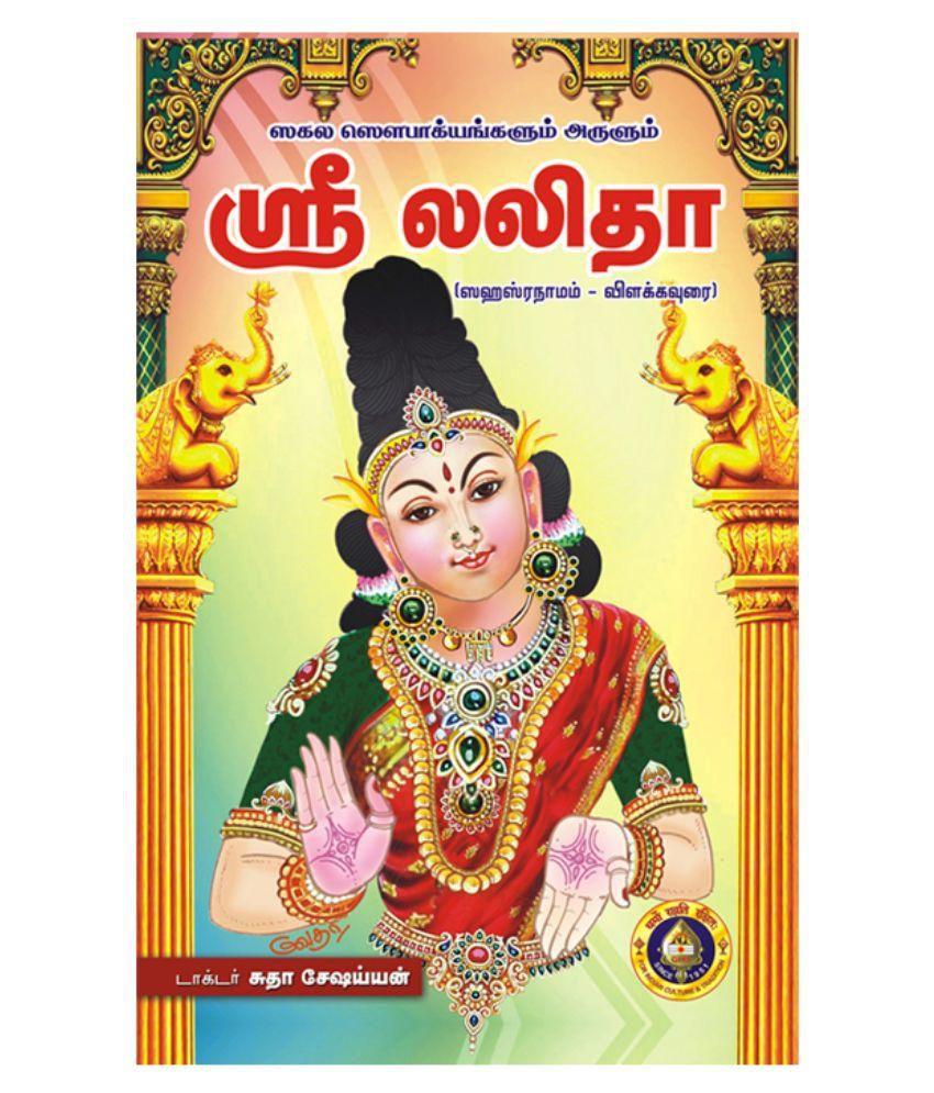 Giri trading agency sri lalitha book sahasranama with for Bureau meaning in tamil