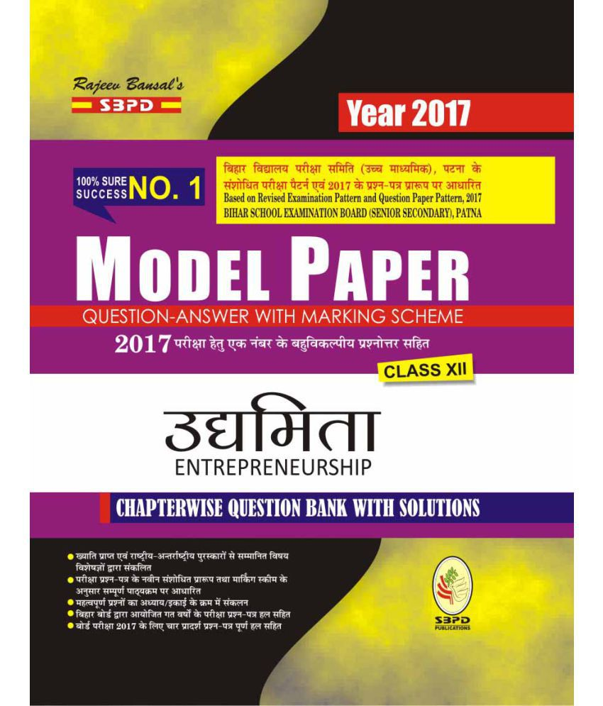 Entrepreneurship Chapter Wise Question Bank for Class-XII (Commerce)