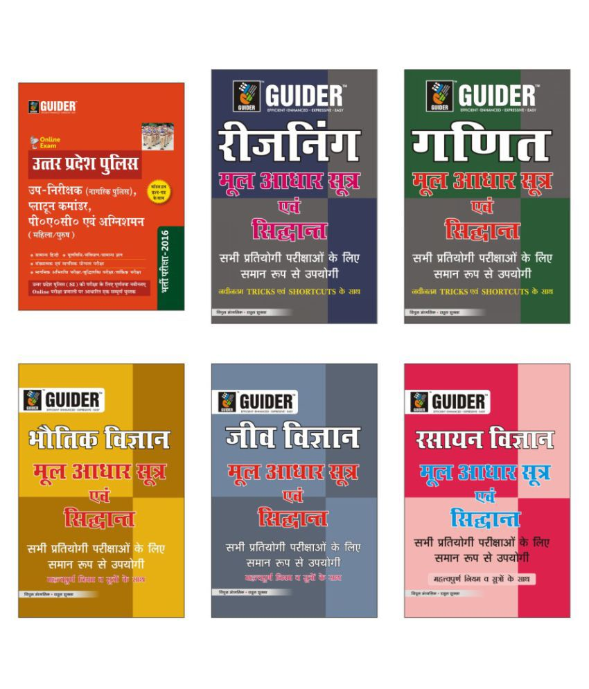 Physics Science Definition In Hindi: Guide & Reasoning/Maths/Physics/Biology/Chemistry