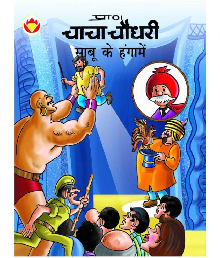 chacha chaudhary in hindi pdf