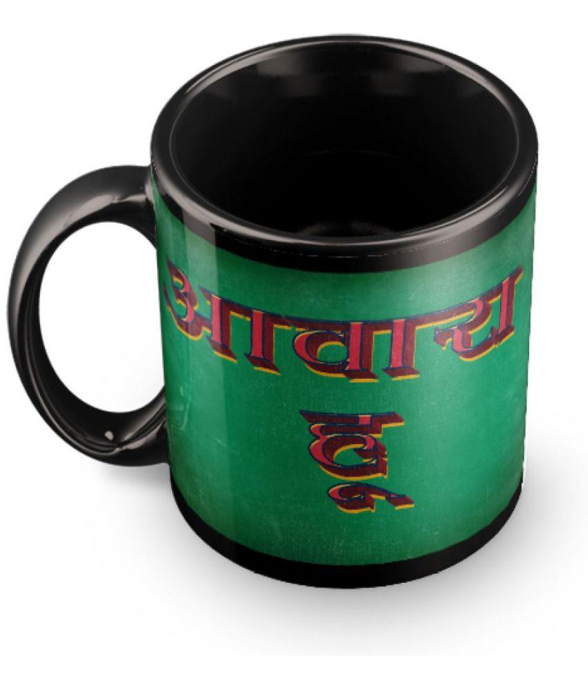 Epic Ink Ceramic Coffee Mug 1 Pcs 375 ml