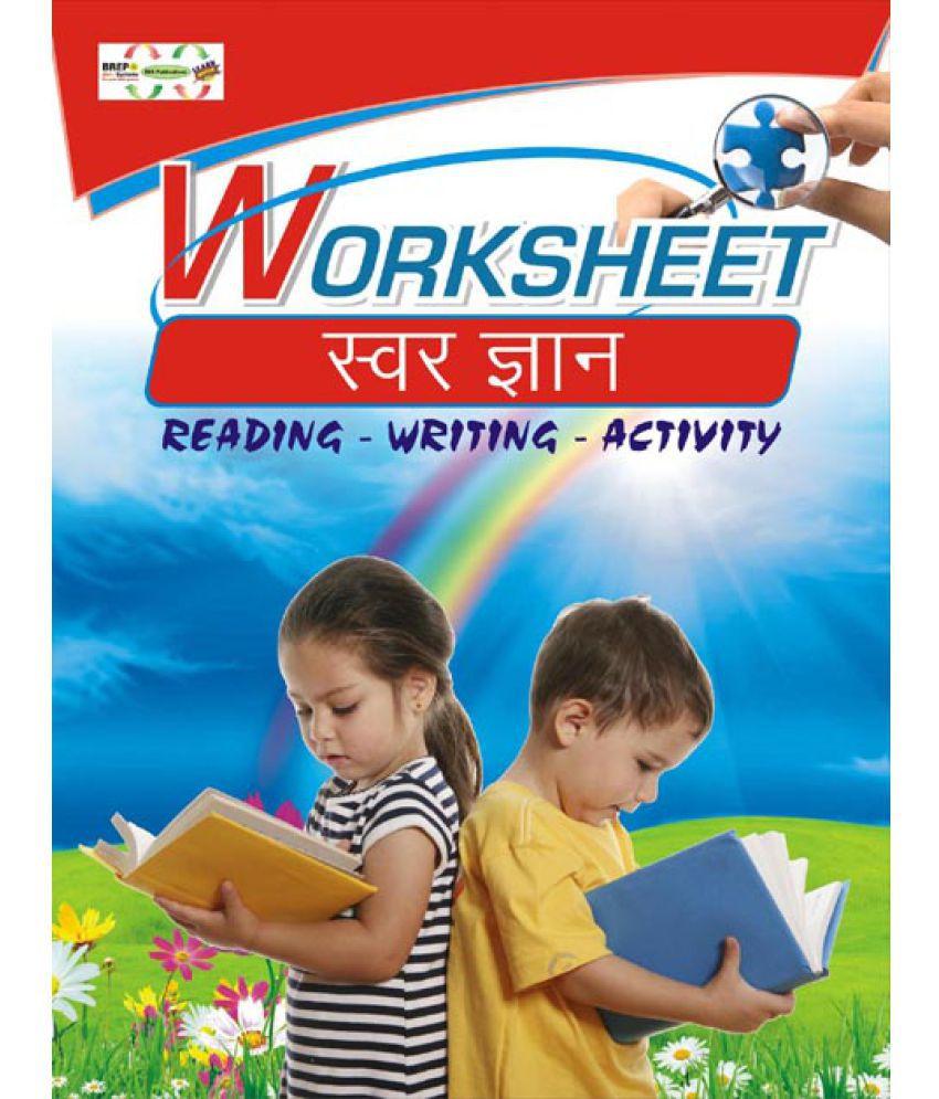 Worksheet Swar Gyaan for Children