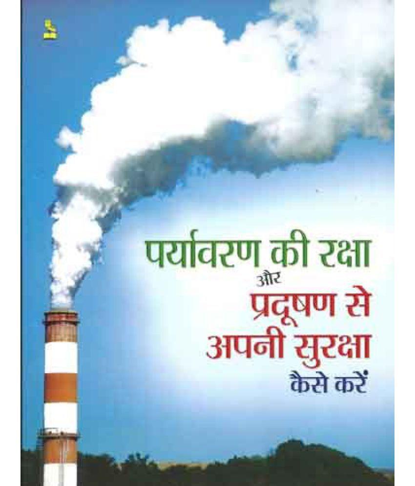 Environment Essay Nibandh