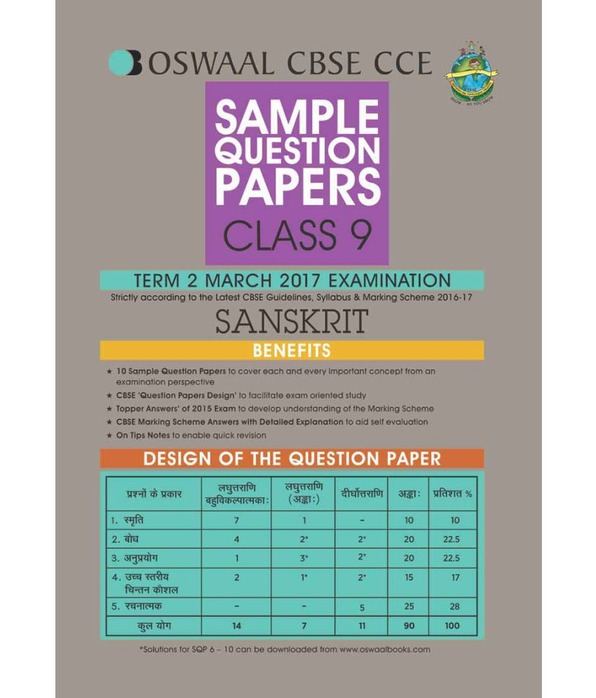 Oswaal CBSE CCE Sample Question Papers For Class 9 Term II Sanskrit
