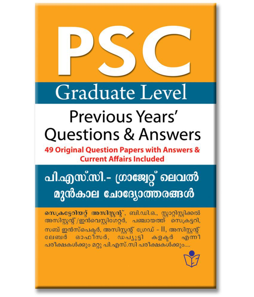 Kerala PSC Graduate Level Previous year Question paper