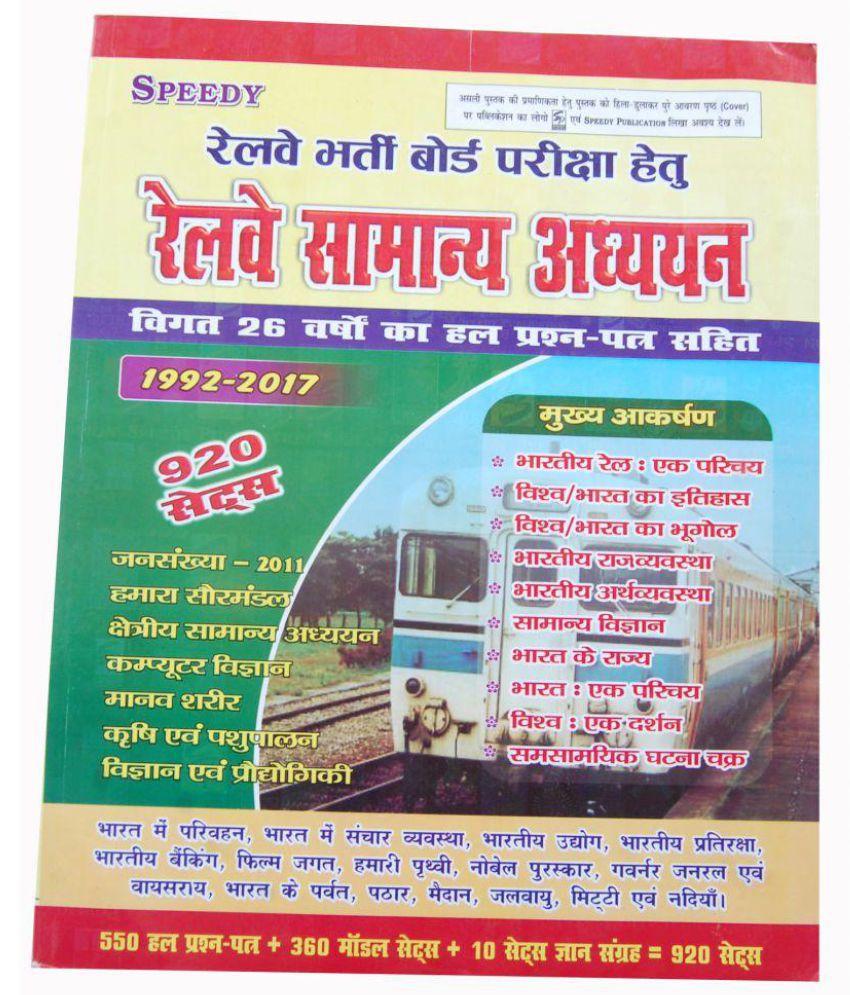 Speedy Railway Samanya Adhyayan 920 SET