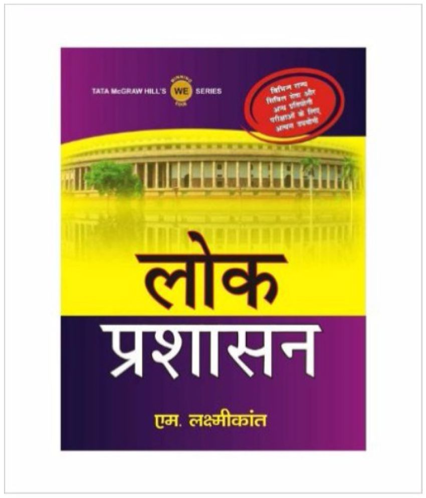 Lok Prashasan (Hindi) 6th Edition price comparison at Flipkart, Amazon, Crossword, Uread, Bookadda, Landmark, Homeshop18