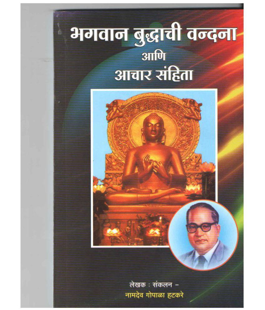 bhagwan buddha chi vandana ani achar sahita buy bhagwan buddha chi