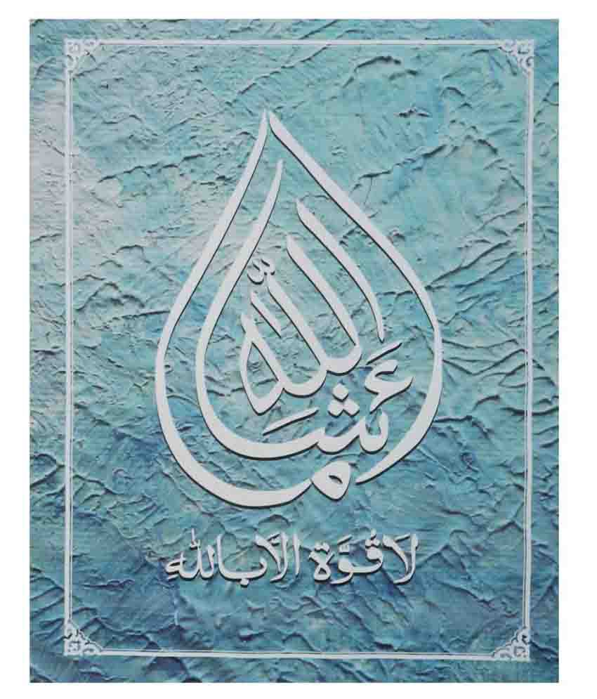 Qalam Qalam Canvas Painting With Frame Single Piece