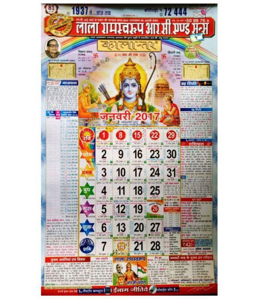 Calendar Lala Ramswaroop April : Lala ramswaroop r c sons pcs buy