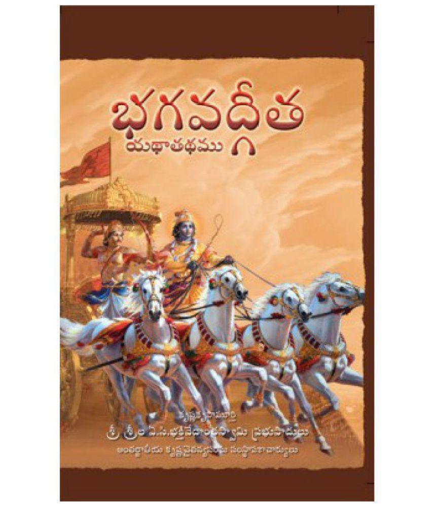 Bhagavath Geetha Book In Telugu
